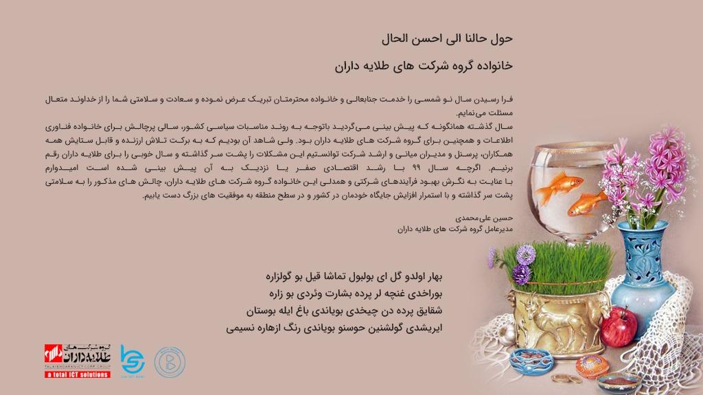 پیام نوروزی مدیر عامل گروه شرکتهای طلایه داران حسین علی محمدیhossein alimohammadi